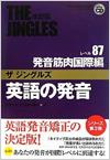 ジングルズ87改訂版